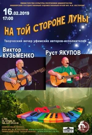 """В музее им. М.В.Нестерова состоится концерт """"На той стороне Луны"""""""