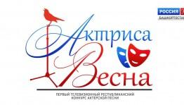 Телеканал «Россия Культура Башкортостан» приглашает принять участие в конкурсе актерской песни «Актриса Весна»
