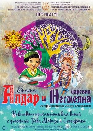 Детский спектакль «Алдар и царевна Несмеяна»