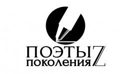 """В Уфе состоится Литературный форум """"Поэты поколения Z"""""""