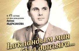 Жителей и гостей столицы приглашают на мероприятия к 85-летию со дня рождения Амира Абдразакова