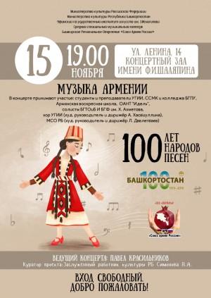 """Концерт """"Музыка Армении"""""""