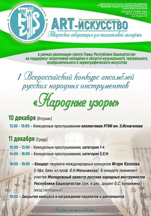 I Всероссийский конкурс ансамблей русских народных инструментов