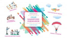 Проект «Любимые художники Башкирии» объявил первых победителей онлайн-викторины