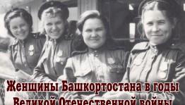 В Музее Боевой Славы начала работу новая выставка – «Женщины Башкортостана в годы Великой Отечественной войны 1941-1945 годов»