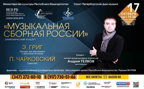 """НСО РБ: """"Музыкальная сборная России"""", солист - Андрей Телков"""