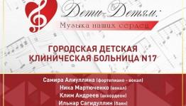 Воспитанники Фонда Владимира Спивакова выступят с концертом в детской клинической больнице