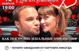 Киноклуб «Инсайт» приглашает на встречу, посвящённую Дню всех влюблённых