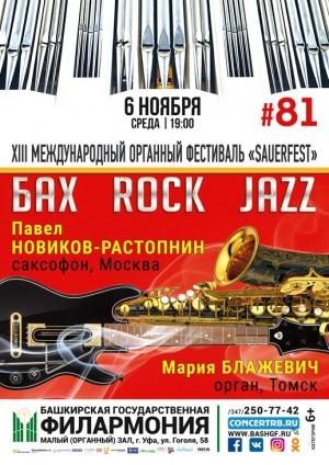 "Концерт ""Бах Rock Jazz"" Павла Новикова-Растопнина и Марии Блажевич"