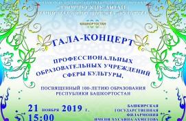 В Башкирской государственной филармонии им. Х.Ахметова пройдёт гала-концерт профессиональных образовательных учреждений сферы культуры
