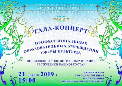 Гала-концерт и выставка профессиональных образовательных учреждений сферы культуры