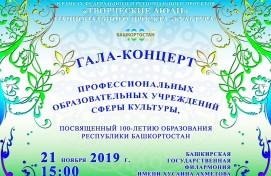 В Уфе в рамках нацпроекта «Культура» пройдут гала-концерт и выставка профессиональных образовательных учреждений сферы культуры