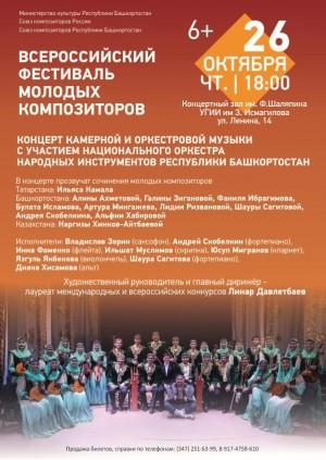 НОНИ РБ Всероссийский фестиваль молодых композиторов