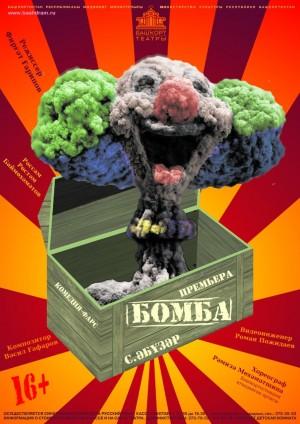 """Спектакль """"Бомба"""""""
