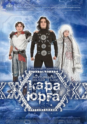 "Спектакль ""Мактымсылу, Абляй и Кара Юрга"""