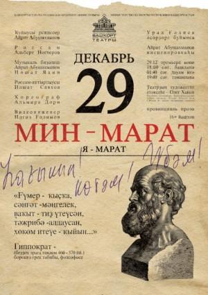 """Спектакль """"Я - Марат"""" (малый зал)"""