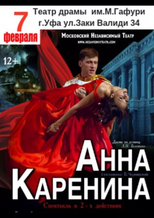 """Гастроли Московского Независимого Театра в Башдраме: """"Анна Каренина"""""""