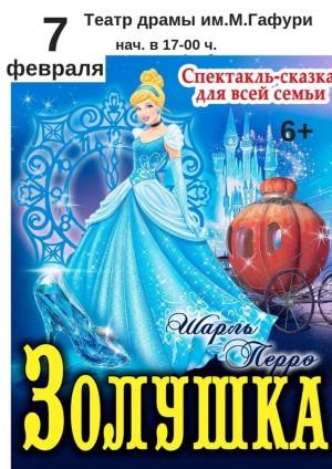 """Гастроли Московского Независимого Театра в Башдраме: """"Золушка"""""""