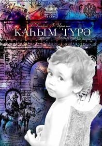 """Спектакль """"Кахым туря"""""""