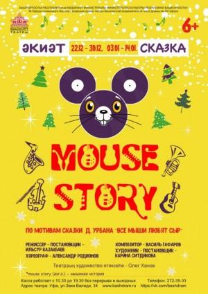"""Спектакль """"Mouse Story - Мышиная история"""""""