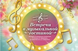 Посетите «Встречи в музыкальной гостиной» в Башкирском театре оперы и балета