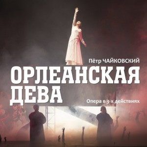"""Опера """"Орлеанская дева"""""""
