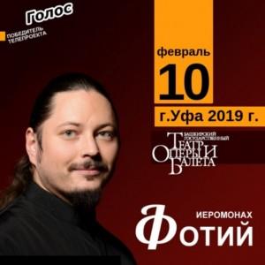 Концерт Иеромонаха Фотия