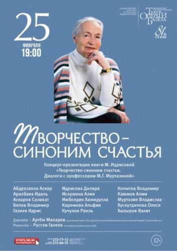 "Концерт-презентация книги М. Идрисовой ""Творчество - синоним счастья"""
