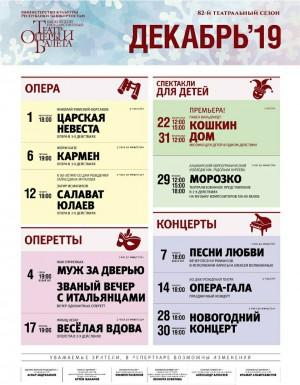 Репертуарный план Башкирского государственного театра оперы и балета декабрь 2019 г.