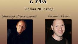 Уфу посетит выездная приемная комиссия Академии Н.С. Михалкова