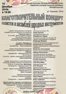 Благотворительный концерт солистов и ансамблей народных инструментах
