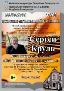 Вечер авторского романса Сергея Круля