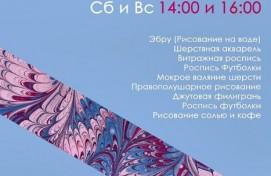 Башкирский государственный художественный музей им. М.Нестерова  приглашает школьников на мастер-классы
