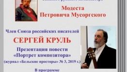 В Уфе пройдёт презентация повести уфимского писателя Сергея Круля, посвященной 180-летию со дня рождения Мусоргского
