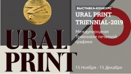 """Competition """"URAL PRINT TRIENNIAL-2019"""" announced the acceptance of works to participate"""