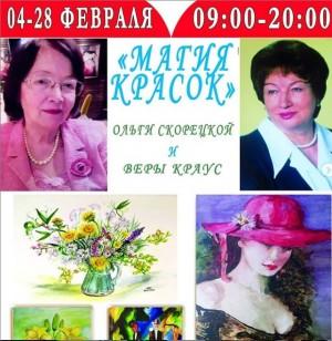 В Центральной городской библиотеке г. Уфы открылась выставка картин «Магия красок»