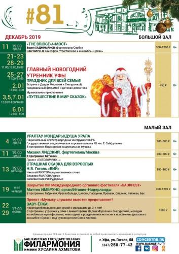 Репертуарный план Башкирской государственной филармонии им. Х.Ахметова на декабрь 2019 г.