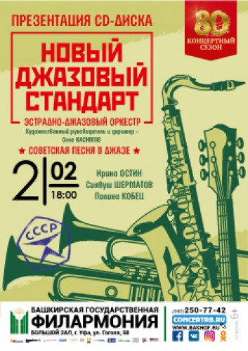 """Концерт ЭДО БГФ """"Советская песня в джазе"""""""