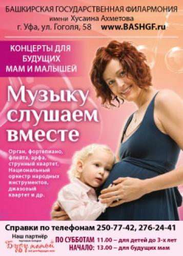 """Концерты в рамках проекта """"Музыку слушаем вместе"""""""