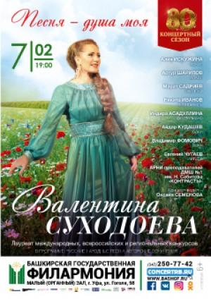 """Концерт Валентины Суходоевой """"Песня - душа моя"""""""