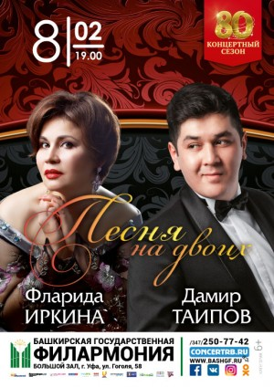 """Концерт Флариды Иркиной и Дамира Таипова """"Песня на двоих"""""""