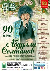 Концерт к 90-летию Абдуллы Султанова