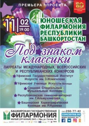 """Концерт Юношеской филармонии РБ """"Под знаком классики"""""""