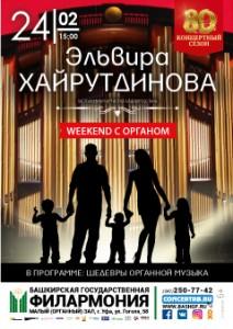 Концерт Эльвиры Хайрутдиновой: Weekend с органом