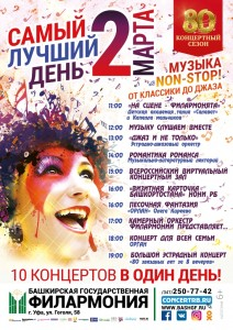 """Музыкальный марафон """"Самый лучший день - 2"""" в БГФ им. Х. Ахметова"""