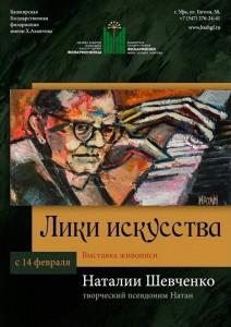 Персональная выставка Наталии Шевченко в БГФ им. Х. Ахметова