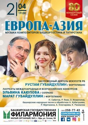 "Концерт ""Европа-Азия"": музыка композиторов Башкортостана и Татарстана"
