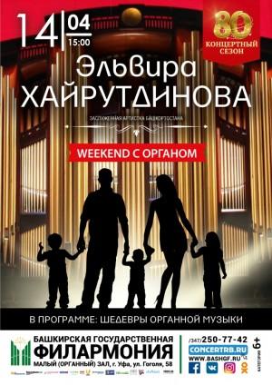 """Концерт заслуженной артистки РБ Эльвиры Хайрутдиновой """"Weekend с органом"""""""