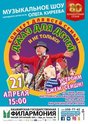 """Концерт в рамках музыкального шоу """"Джаз для детей и не только!"""" Олега Киреева"""
