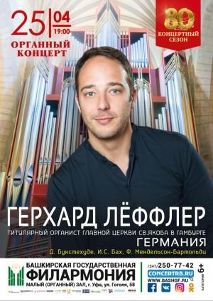 Концерт органиста из Германии Герхарда Лёффлера